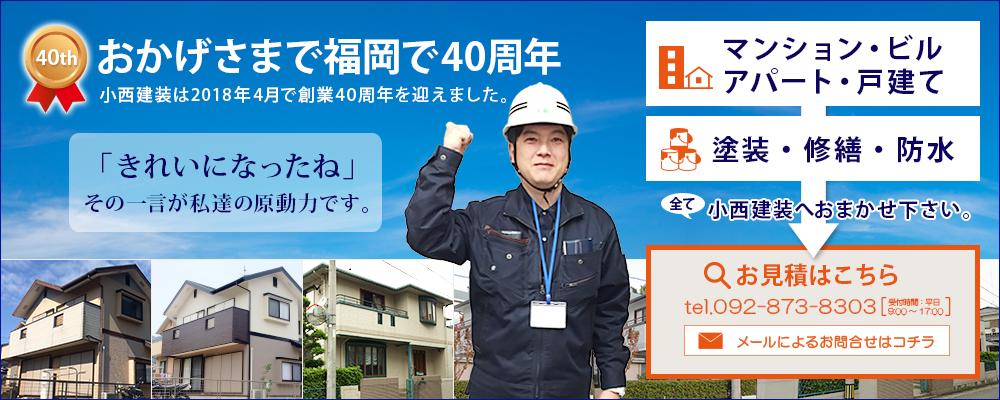 福岡で40周年。マンション・ビル・アパート・戸建ての塗装・修繕・防水は小西建装へ